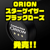 【EVERGREEN】圧倒的な感度、軽さ、強さを誇る研ぎ澄まされたロッド「ORION スターゲイザー、ブラックローズ」発売!