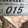 4/2 1週間クラセレ生活3日目