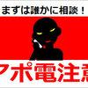 『アポ電詐欺撃退のAI電話』