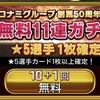 ウイコレ  コナミグループ創業50周年記念キャンペーン!