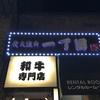 新宿 歌舞伎町 炭火焼肉一丁目に行ってきた!