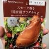【ファミマ】スモーク香る国産鶏サラダチキンを食べてみた!