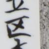 【足立区】本木町