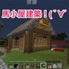 ♯12 馬小屋建築!( ゚∀゚ )
