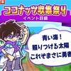 【ぷよクエ】ココナッツ収集祭り攻略!