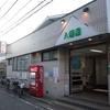 八幡湯 @ 西太子堂【 サウナ散歩 その 125 】