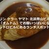 【キリン ケラー ヤマト 北浜青山ビル店】名物「オムドム」でお腹いっぱいになれるレトロビルにあるランチスポット