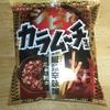 ビリビリ痺れるスナック菓子 「シビれスティックカラムーチョ 椒辣辛味噌」を食べてみた