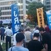 安保法強行から3年、沖縄連帯集会