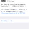 iPhone 6sをiOS10.3.1にアップデートしました。Wi-Fi周りのセキュリティ更新とのことで早めに適用しましょう。