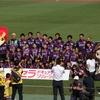 スポーツ観戦に行く 『西京極スタジアム』 ~スペシャルシート再び~ vs町田戦