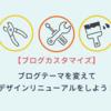 【はてなブログカスタマイズ 】ブログテーマを変えデザインリニューアル実行手順!