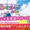 ラジオ本放送の日っ!!    12日には「『麒麟がくる』までお待ちください 戦国大河ドラマ名場面スペシャル~秀吉~」を放送♬♬
