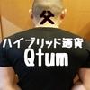 Qtum (QTUM)クウォンタム