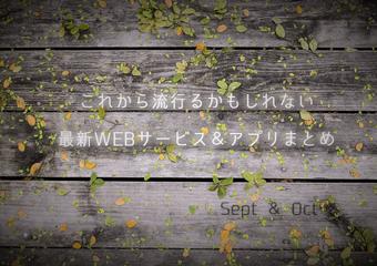 【2016年9月・10月編】これから流行るかもしれない最新WEBサービス&アプリまとめ