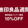 無印良品 秀逸なモノ3点購入!! 無印週間第2弾!! 4/28(金)~5/8(月)
