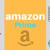 【Amazonプライム】たった月300円で飛躍的に便利に!メリット・年会費など