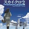 #346 『ラストバトル(Mission17・3次ミッション)』(中村和宏/スカイ・クロラ イノセン・テイセス/Wii)