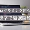 【プログラミング初心者】独学で勉強!【フリーランスエンジニアになる】