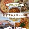セブンイレブンで食レポ!おすすめ商品5選で夏バテ防止!
