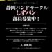 静岡バンドサークル「しずバン」設立!部員大募集中!