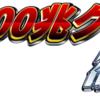 クッキークリッカーをプレイ_その5:攻略を続ける内に思う「クッキークリッカー(CookieClicker)とは何だったのか」