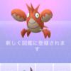 ポケモンGO! 関西(奈良)にもヘイガニの巣が存在した