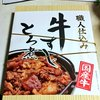 牛すじとろ煮(しいの食品)