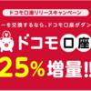 .moneyからドコモ口座へのポイント交換で25%増量