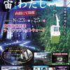 8月23日(金)から身延山ロープウェイ 「宙(そら)わたし」夜間特別営業ライトアップナイトウォークが始まります