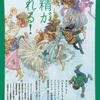 「ナイトランド・クォータリー」増刊号「妖精が現れる!〜コティングリー事件から現代の妖精物語へ」が2021/7/30頃に発売