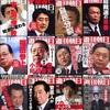 週刊朝日の偏向報道の歴史を写真で見ようかw (´・◞◟・`)  #フェイクニュース 写真→