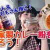 自家製カレー粉を作ってみよう!(動画有)