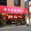 博多餃子を食べ歩き(その2):博多祇園鉄なべのサクサク熱々の鉄なべ餃子