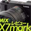ハイエンドクラスの画質を得たミドルコンパクト機 LUMIX GX7 markIII レビュー