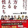 『地方を変える女性たち カギは「ビジョン」と「仕組みづくり」!』麓幸子