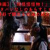 【映画】『怪怪怪怪物!』のネタバレなしのあらすじと無料で観れる方法!