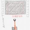 解体シリーズ第2弾「地上解体と階上解体、少し掘り下げて説明します」