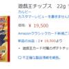 遊戯王チップスがAmazonで9倍以上の19500円⇒AMAZONプライムで3000円位まで値下がりした模様。ポテトの明日はどっちだ【日記】