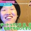 「有吉ジャポン」業務スーパー大好き野沢さんに恋の予感?