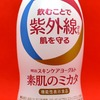 飲んで紫外線から肌を守るドリンク「明治スキンケアヨーグルト 素肌のミカタ」の味はイマイチ、低評価