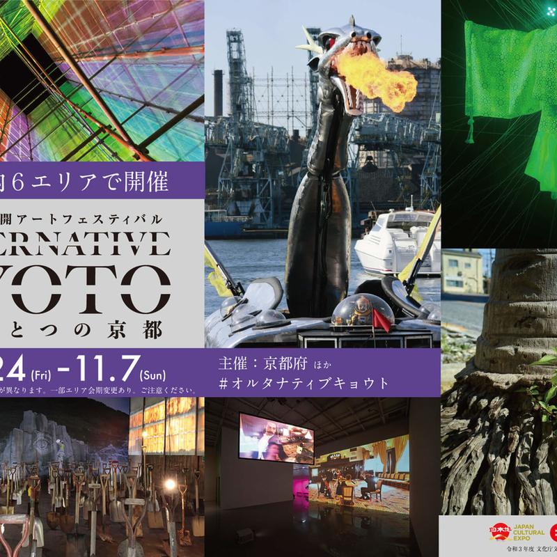 アートフェスティバル「ALTERNATIVE KYOTO−もうひとつの京都− 想像力という〈資本〉」開幕!