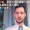 ここがちがう 日本とイタリアのひきこもり
