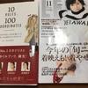 村山佳世子さんのスタイルブック「10RULES, 100COORDINATES」を購入!