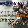 【レビュー】新作ゲーム 『SEKIRO:隻狼』 序盤までプレイした感想 【ネタバレ注意】