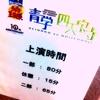 青学vs四天宝寺@大阪メルパルクホール