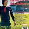 NEW ポスター!?