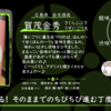 【木曜日の季節物】賀茂金秀 さくらふぶき うすにごり生【FUKA🍶YO-I】