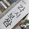 20170815 土砂降りの弘大