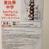 3/3 私立恵比寿中学 「MUSIC」発売記念越谷レイクタウンフリーライブ